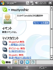 Skype 2.2 on S11HT